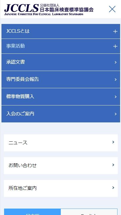 公益社団法人 日本臨床検査標準協議会